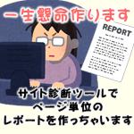 サイト診断ツールでページ単位のレポートを作ります