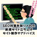 SEO対策を取り入れた新規サイト立ち上げサイト制作やアドバイス