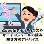 Googleアナリティクスやサーチコンソールの読み解き方のアドバイス