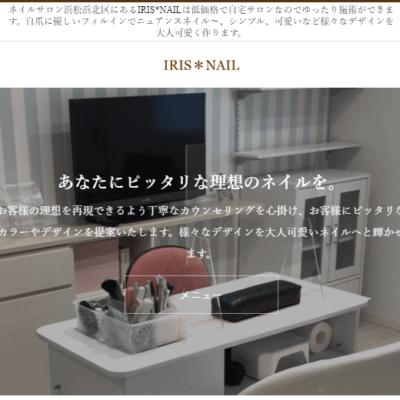 浜松市浜北区のプライベートネイルサロン「IRIS*NAIL」